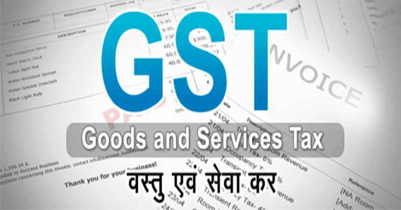 Education, Healthcare Exempted From GST Regime; Rates on Services Fixed