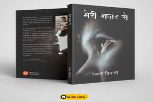 Meri Nazar se book by Pankaj Tripathi, heavy discount on books, experience of life, books of experiences, book by sbcetian