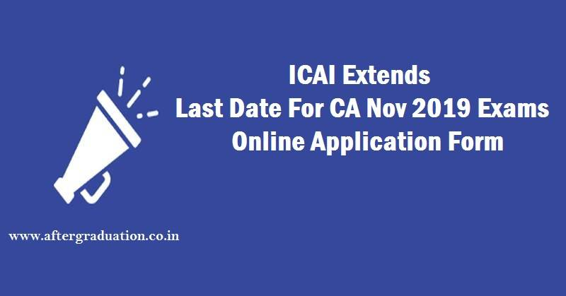 Last Date For CA Nov 2019 Exams Online Application Forms Extended. Announcement by ICAI for extension of the last date for submission of online application forms for Chartered Accountants Examinations November 2019